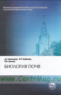 Биология почв: Учебник. - 3-е издание