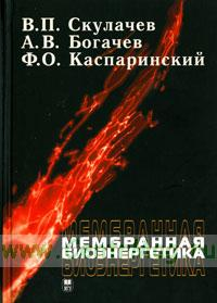 Мембранная биоэнергетика: Учебное пособие
