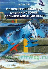 Иллюстрированные очерки истории дальней авиации СССР. Том 2
