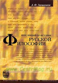 Курс лекций по истории русской философии