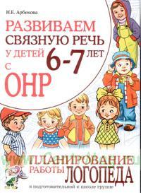 Развиваем связную речь у детей 6-7 лет с ОНР. Планирование работы логопеда в подготовительной к школе