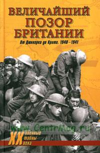 Величайший позор Британии. От Дюнкерка до Крита. 1940-1941