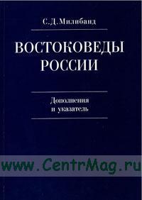 Востоковеды России. Дополнения и указатель