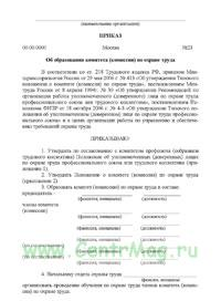 Приказ об образовании комитета (комиссии) по охране труда