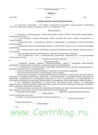 хранение медицинской документации приказ