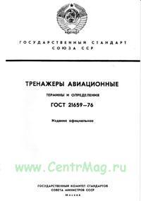 ГОСТ 21659-76 Тренажеры авиационные. Термины и определения