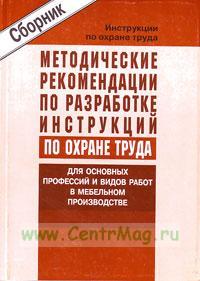 Методические рекомендации по разработке инструкций по охране труда для основных профессий и видов работ в мебельном производстве. Сборник типовых инструкций. Утверждены в 2004 г.