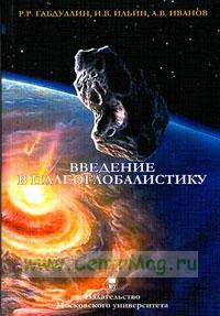 Введение в палеоглобалистику: Учебное пособие