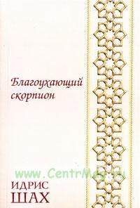 Благоухающий скорпион (мягкий переплет)