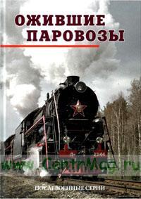 Ожившие паровозы. Послевоенные серии (фотальбом)