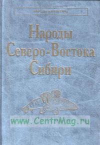 Народы Северо-Востока Сибири. Серия: Народы и культуры