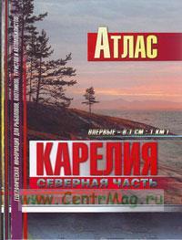 Карелия. Северная часть. Атлас Географическая информация для рыболовов, охотников, туристов и автомобилистов. Масштаб 1:100 000