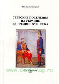 Сербские поселения на Украине в середине XVIII века