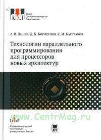 Технологии параллельного программирования для процессоров новых архитектур: Учебник