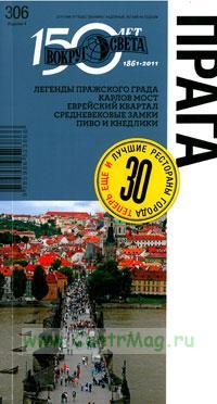 Прага. Путеводитель (4-е издание)