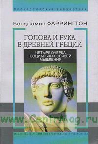 Голова и рука в Древней Греции. Четыре очерка социальных связей мышления