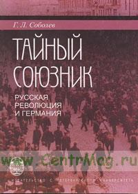 Тайный союзник. Русская революция и Германия. 1914-1918