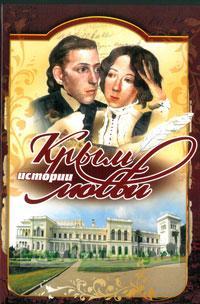 Крым. Истории любви