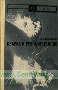 Сварка и резка металлов (8-е издание)