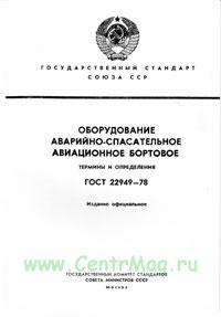 ГОСТ 22949-78 Оборудование аварийно-спасательное авиационное бортовое. Термины и определения