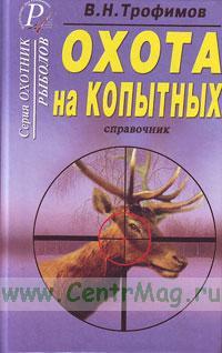 Охота на копытных. Справочник