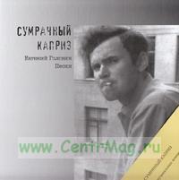 Сумрачный Каприз. Книга+2 музыкальных CD