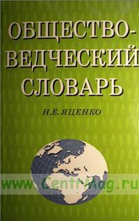 Обществоведческий словарь. 4-е издание