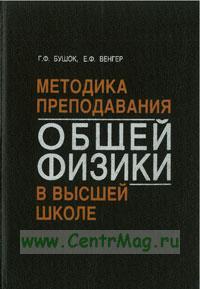 Методика преподавания общей физики в высшей школе (2-е издание)