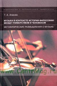 Музыка в контексте истории философии: между универсумом и человеком. Метафизические размышления о музыке: Учебное пособие