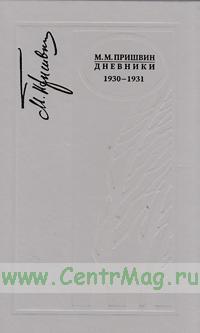 Дневники. 1930-1931. Книга седьмая