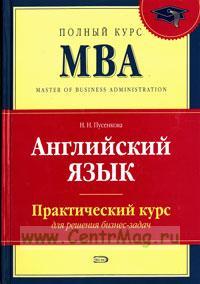 Английский язык. Практический курс для решения бизнес-задач. Серия Полный курс MBA