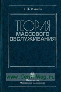 Теория массового обслуживания - 2-е издание, переработанное