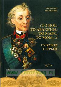 Суворов и Крым