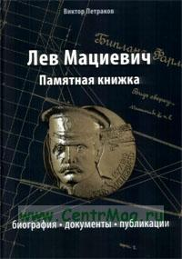 Лев Мациевич: памятная книжка.