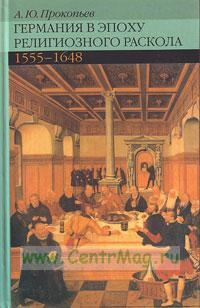 Германия в эпоху религиозного раскола. 1555-1648. (Изд.2-е, исправленное и дополненное)