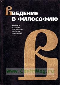 Введение в философию. Учебное пособие для вузов
