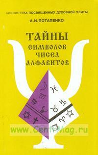 Тайны символов, чисел, алфавитов