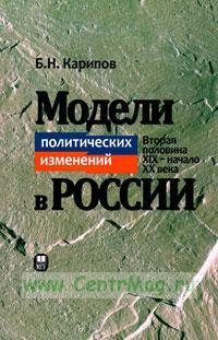 Модели политических изменений в России (вторая половина ХIX - начало XX века)