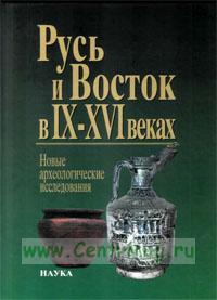 Русь и Восток в IX-XVI веках: новые археологические исследования