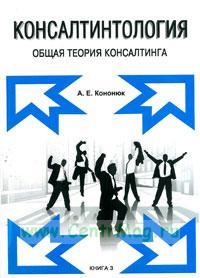 Консалтинтология. Общая теория консалтинга. Книга 3