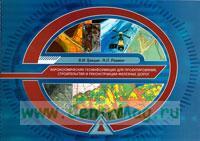 Аэрокосмическая геоинформация для проектирования, строительства и реконструкции железных дорог. Альбом формата А3.