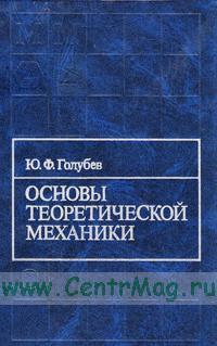 Основы теоретической механики: Учебник. 2-е издание
