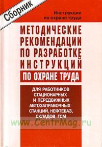 Методические рекомендации по разработке инструкций по охране труда для работников стационарных и передвижных автозапрвочных станций, нефтебаз, складов ГСМ. Сборник типовых инструкций. Утверждены в 2004 г.