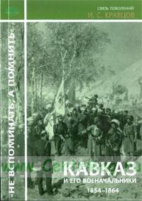 Кавказ и его военачальники.1854-1864
