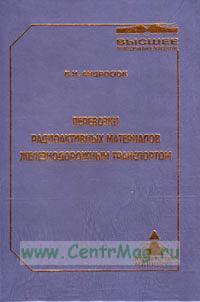 Перевозки радиоактивных материалов железнодорожным транспортом. Учебное пособие