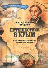 Путешествие в Крым. В переводе с французского публикуется впервые