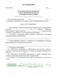 Распоряжение о введении перечня инструкций о мерах пожарной безопасности для подразделения (службы)