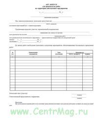Акт-допуск для производства работ на территории действующего предприятия