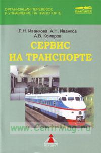 Сервис на транспорте. Учебное пособие