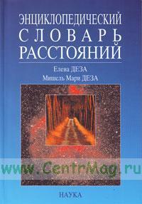 Энциклопедический словарь расстояний